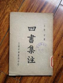 四书集注:大学  中庸合订(上海中华书局)