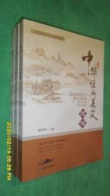 中华经典美文选读