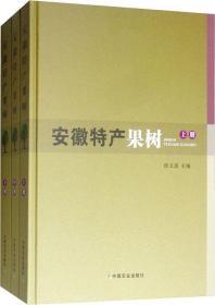 安徽特产果树(3册)