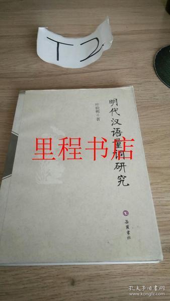 明代汉语量词研究