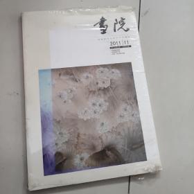 画院【2011.11期,2011年第五期总第010期】【大8开铜版彩印】