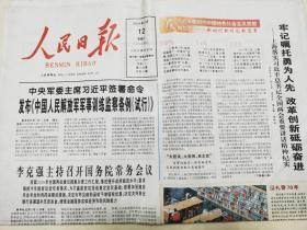 人民日报2019年2月12日(中国人民解放军军事训练监察条例(试行))