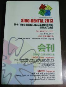 2013第十八届中国国际口腔设备材料展览会暨技术交流会 会刊