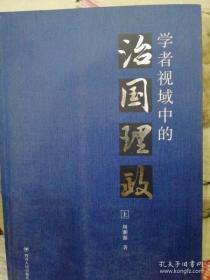 学者视域中的治国理政(上)