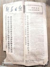 新华日报1976年7月21日