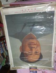 全开文革宣传画毛主席标准像四个伟大(保老保真104x72cm)