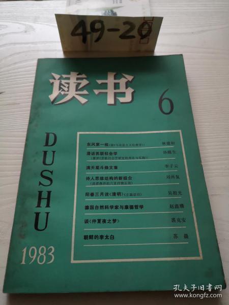 读书1983年第6期