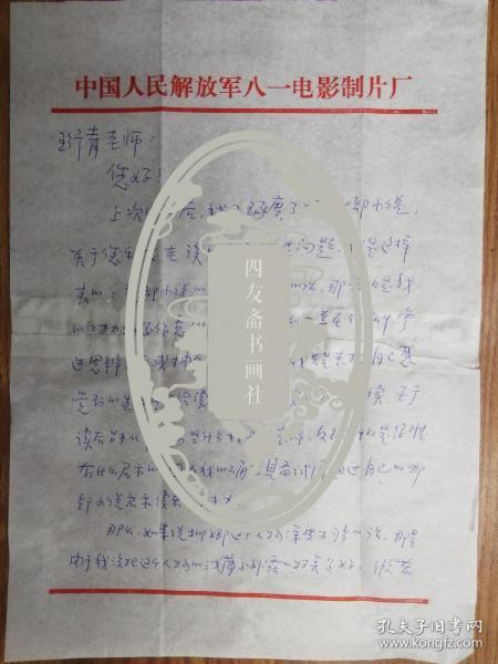 宋国勋(叶雨蒙、著名作家、电视导演)信札1通3页(保真)