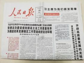 人民日报社2019年2月26日