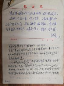 已故作家中国文联副主席延泽民信札1通3页(保真)