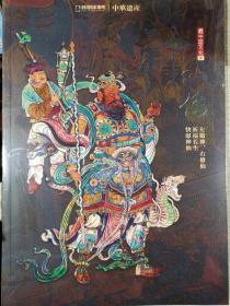 中华遗产 神仙传