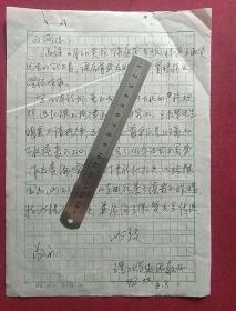 理工大学田双致天津日报田双信札一通1页