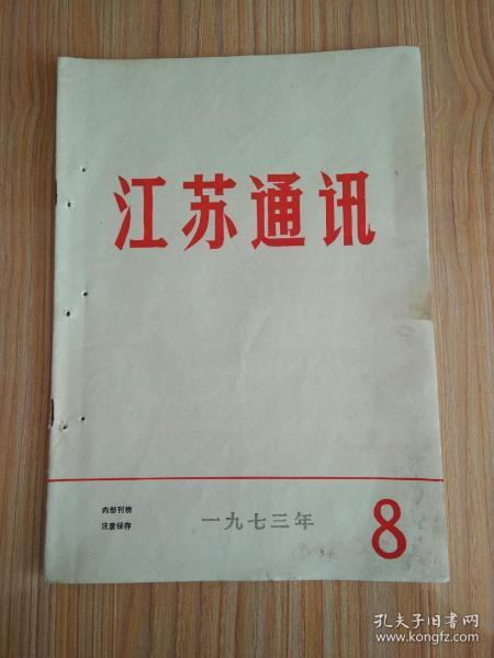 江苏通讯(带语录)
