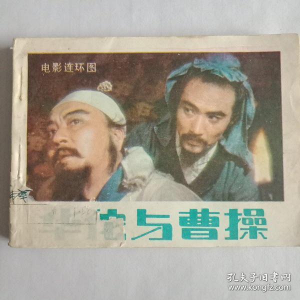 华佗与曹操(电影连环画)
