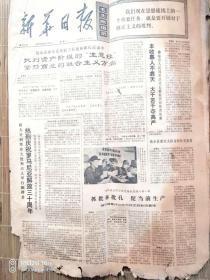 新华日报1974年8月24日、4版