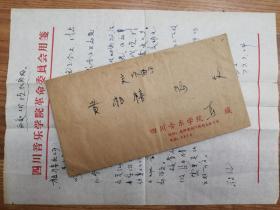 已故著名音乐家马惠文信札1通1页(带封)