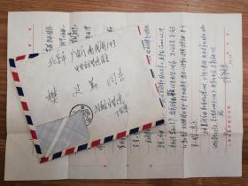 已故著名作曲家陈铭志信札1通1页(带封)