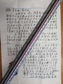 湖北艺术学院著名教授信札1通2页(带封)
