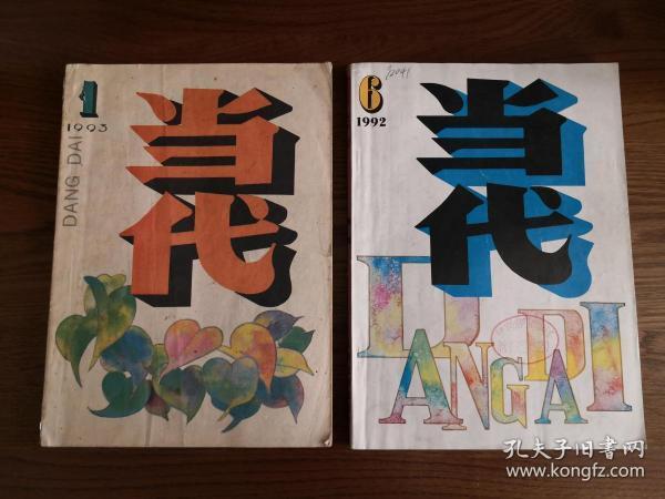 《当代》1992年第6期、1993年第1期,全文首发《白鹿原》