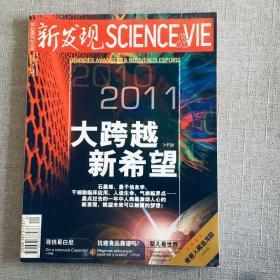 新发现 2011大跨越 新希望 石墨烯 量子信息学 干细胞临床应用 ...