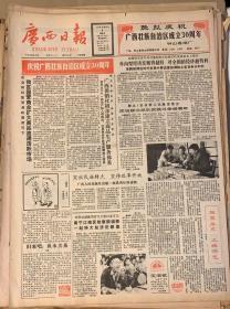 广西日报       1988年12月4日 1*庆祝广西壮族自治区成立30周年。25元
