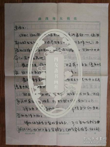 著名学者教授林乐昌信札1通3页(带封)