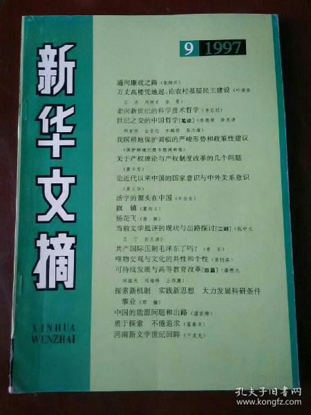 新华文摘1997年第9期