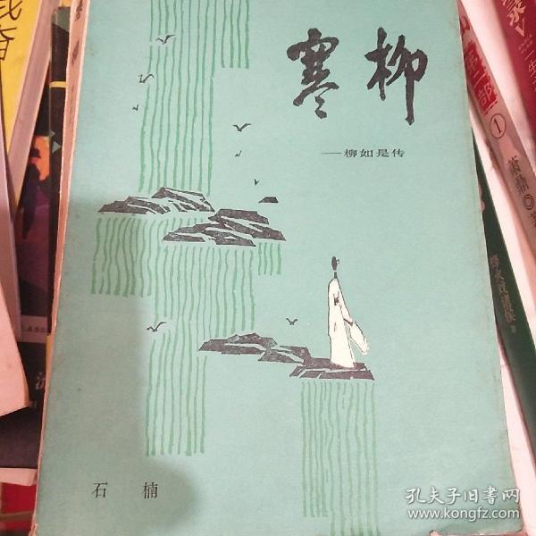 著名作家石楠签名盖章本《 寒柳——柳如是传》,永久保真,假一赔百。