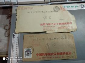 中国科学院武汉物理研究所,胡红兵。信札2件带封