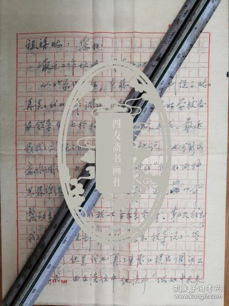 中国音乐学院教授屠冶九信札1通3页(带封)