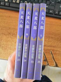 天龙八部 2.3.4.5册 合售4册 正版