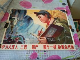 1开文革宣传画年画-----《学习大庆人'三老''四严''四个一样'的革命作风》--(保真,包老)品极佳