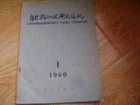 自然辩证法研究通讯 1960.1