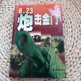8.23炮击金门上下册(作者签赠)