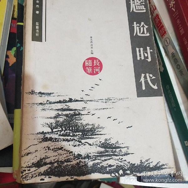 余杰签名题词本《尴尬时代》,题词牛逼,添君风雪三更梦,老我江湖十载灯。