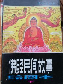 佛经民间故事 绘图本 下