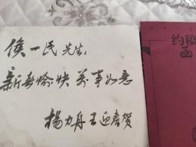 杨力舟--王迎春(贺卡)
