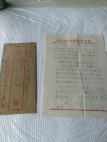 中医大师何绍奇1980年信札一通2页带封