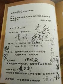纪念毛泽东诞辰120周年邀请函