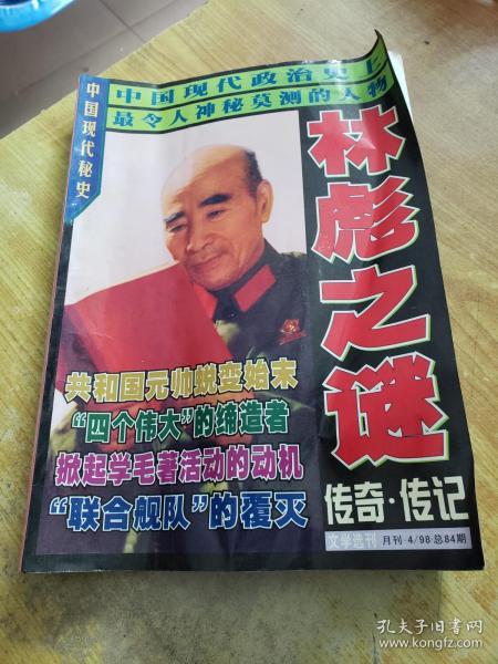 传奇·传记(1998  4)(林彪之谜)(绝对好看)