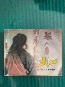 武松(六)——血溅鸳鸯楼——连环画