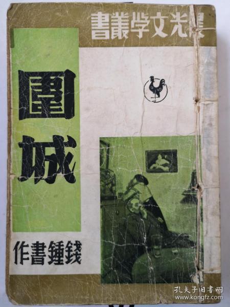 ●新文学大珍本●钱钟书先生代表作●现代文学史最重要的长篇小说之一●——《围城(民国版)》——存世珍罕——值得收藏
