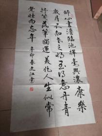 郭文江书法 编号01