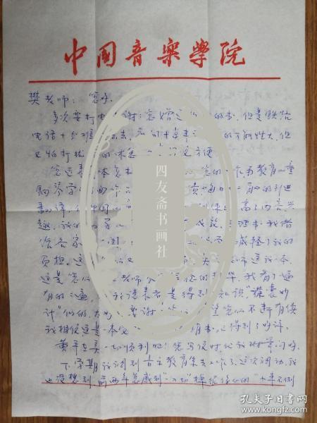 著名音乐家中国音乐学院教授葛德月信札1通2页(带封)