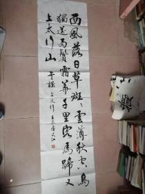 郭文江书法 编号07
