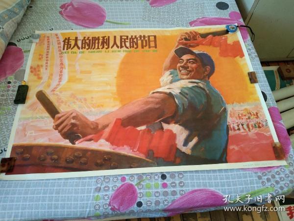 1开文革宣传画年画----《伟大的胜利 人民的节日》-(保真,包老)品极佳