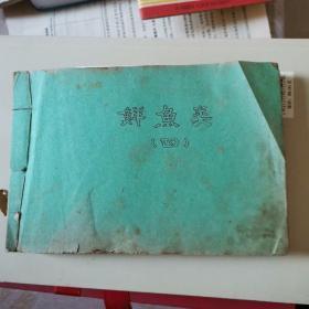 油印老菜谱——福州菜谱    4鲜鱼类..5海干类.  6.壳石类  .7.点心类   (32开横翻)