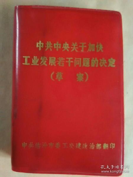 红宝书-罕见红塑壳地方版《中共中央关于加快工业发展若干问题的决定(草案)》