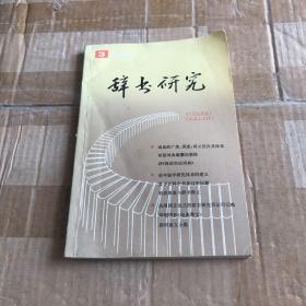 辞书研究 1986.3(无封底)