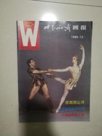 世界知识画报1989年12期